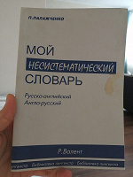 Отдается в дар Словарь для профессионалов и ценителей