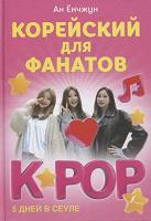 Отдается в дар K-POP