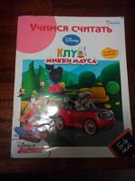 Отдается в дар Развтвающая книга по математике для малышец