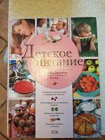 Отдается в дар Книга «Детское питание»