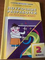 Отдается в дар методичка по русскому