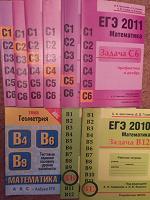 Отдается в дар Старенькие пособия по ЕГЭ Математика