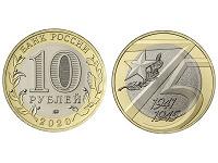 Отдается в дар 10 рублей России 2020 г. 75 лет Победы ММД