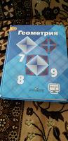 Отдается в дар Учебник геометрии