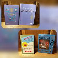 Отдается в дар Физика учебники и пособия 7-11 классы