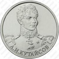 Отдается в дар 2 рубля 2012, ММД, Кутайсов
