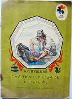 Отдается в дар Пушкин А.С. «Сказка о рыбаке и рыбке»