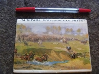 Отдается в дар набор открыток Панорама Бородинской битвы