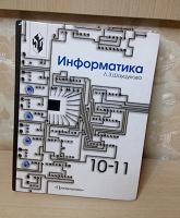 Отдается в дар Учебник Информатики 10-11 класс