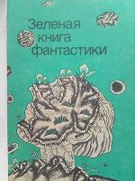 Отдается в дар Зелёная книга фантастики, сборник
