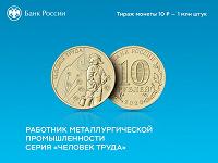 Отдается в дар 10 рублей. Металлург