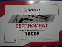 Отдается в дар Сертификат на уборку