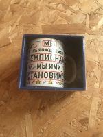 Отдается в дар Чашка кружка подарочная