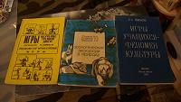 Отдается в дар Книги по развивающему обучению и психологии