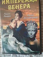 «Имперская Венера» ДВД