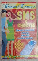 Отдается в дар Тонкая книжка-брошюра с SMS.