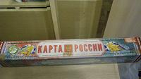 Отдается в дар карта России для путешественников