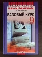 Отдается в дар Информатика и ИКТ. Учебник для 9 кл. Угринович Н.Д.