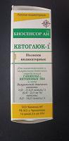Отдается в дар Полоски Кетоглюк-1