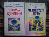 Отдается в дар книги П.Д. Успенского