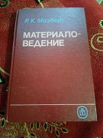 Отдается в дар Мозберг «Материаловедение»