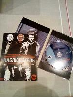 Отдается в дар DVD Наблюдатель
