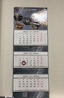 Отдается в дар Календарь-тройка