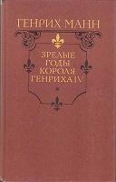 Отдается в дар Г. Манн «Зрелые годы короля Генриха IY»Москва 1989 г