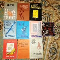 Отдается в дар Книги по филателии