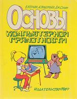 Отдается в дар Кершан, Новембер, Стоун Основы компьютерной грамотности