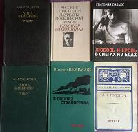 Отдается в дар Художественная литература