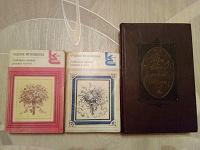 Отдается в дар Прекрасные книги.