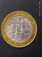Отдается в дар 10 рублей — юбилейная монета