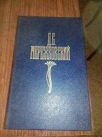 "Отдается в дар Классика- книга Д.Мережковский "" Христос и Антихрист""."