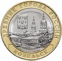 Отдается в дар Монета ДГР Козельск