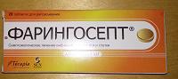 Отдается в дар Фарингосепт лекарство от боли в горле