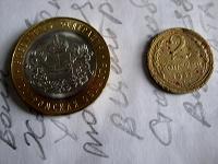 Отдается в дар Две монетки Биметалл Костромская, и 2 коп 1931