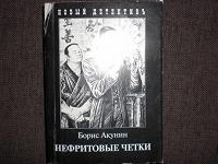 Отдается в дар Борис Акунин