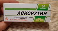 Отдается в дар Витаминки Аскорутинки)