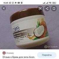 Крем для лица и тела кокосовый орех