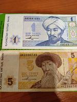 Отдается в дар Банкноты Казахстана 90-ых годов