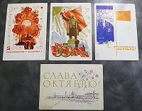 Отдается в дар Открытки Октября СССР