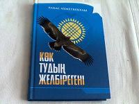 Отдается в дар Книга на казахском языке новая