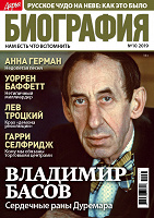 Отдается в дар Журнал Дарья Биография №10 2019