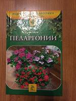 Отдается в дар Энциклопедия комнатных растений