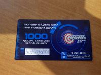 Отдается в дар скидка 1000 рублей Игровой центр Цель!