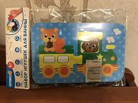 Отдается в дар Набор игрушек для ванны