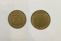 Отдается в дар Монета 50 руб 1993 г