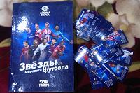 Отдается в дар Альбом «Звёзды мирового футбола»