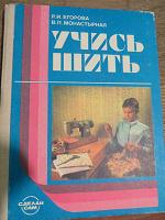 Отдается в дар Книга Учись шить